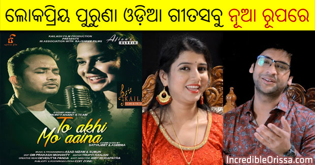 Odia cover songs