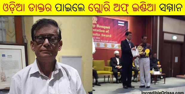 Odia doctor Glory of India award