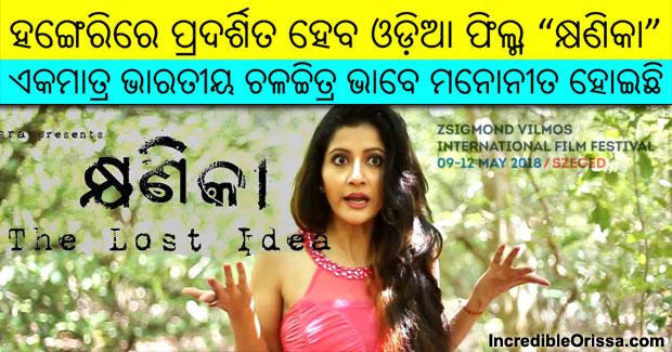Odia film Khyanikaa
