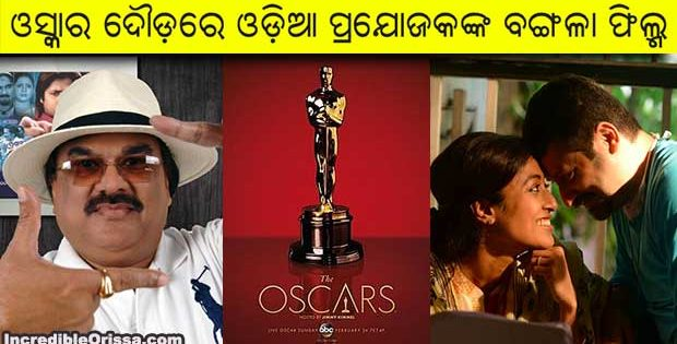 Odia filmmaker Bengali movie