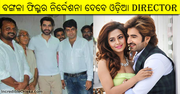 Odia filmmaker Bengali movie
