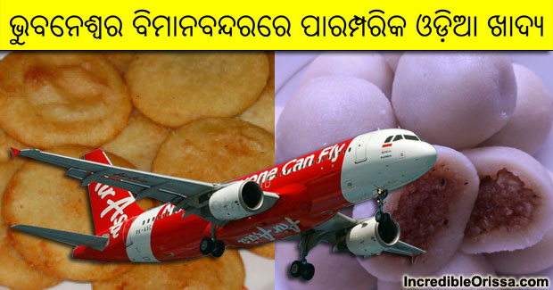 Traditional Odia food at Bhubaneswar Airport