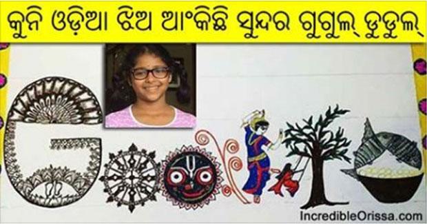 Odia girl Doodle for Google