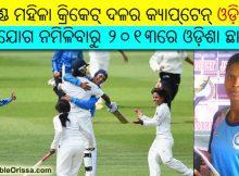 Odia girl Jharkhand cricket team captain