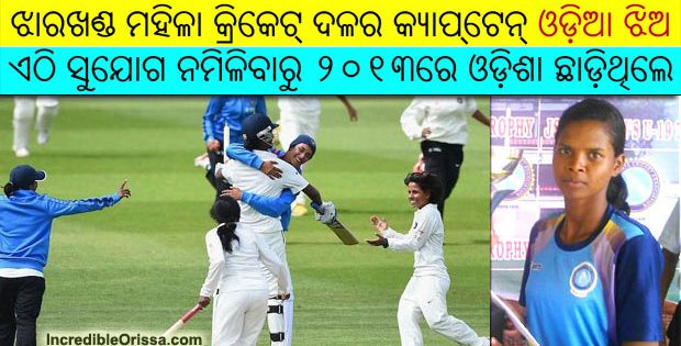 Odia girl Jharkhand cricket team captain