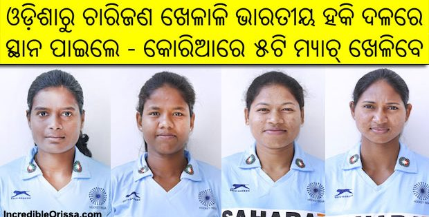 Odia girls in Indian women's hockey team