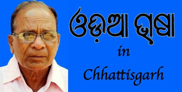 Odia in Chhattisgarh