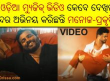 Odia musical short film Goolaam