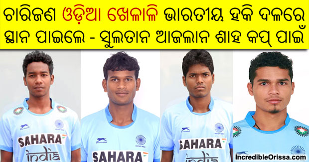 4 Odia players in Indian hockey team