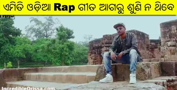 Odia rap song Jagi Utha