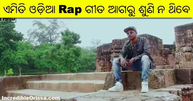 Odia rap song Jagi Utha
