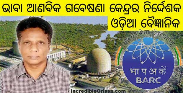 Odia scientist BARC Director
