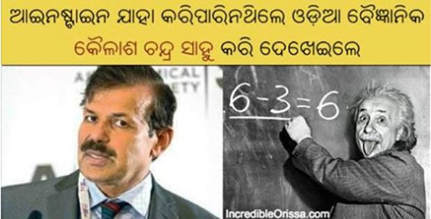 Odia scientist Einstein