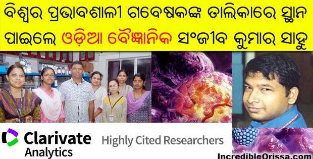 Odia scientist Sanjeeb Sahoo