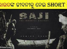 Odia short film on Baji Rout