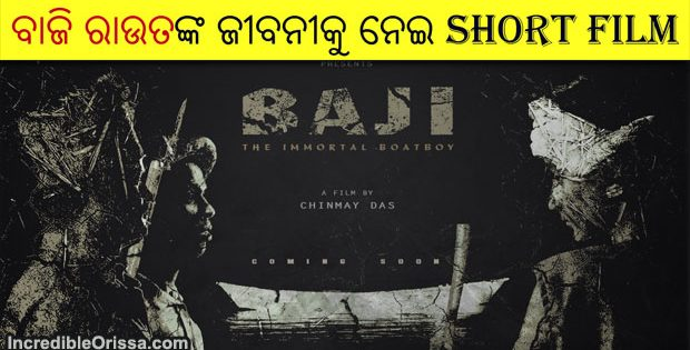 Odia short film on Baji Rout
