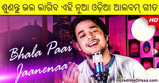 Odia singer Saroj Pradhan