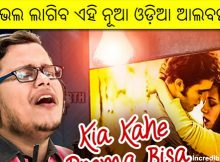 Odia song by Lalit Krishnan