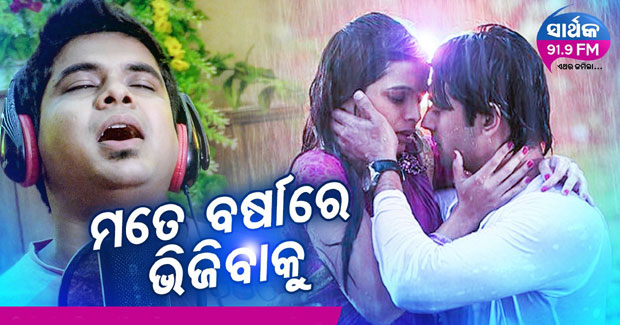 Odia song of singer Tarique Aziz
