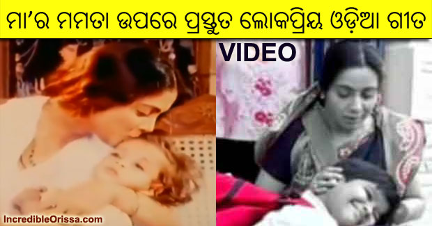 Odia songs dedicated to Moms