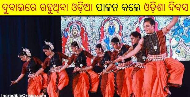 Odias in Dubai celebrate Odisha Day