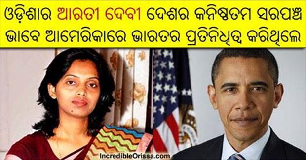 Odisha Arati Devi sarpanch