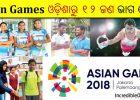 Odisha sportspersons in Asian Games 2018