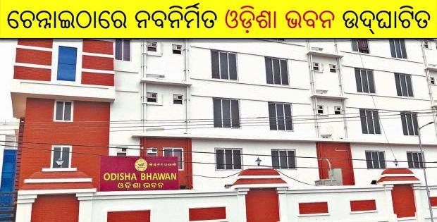 Odisha Bhawan in Chennai