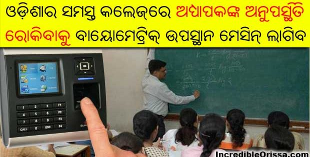Odisha: Biometric Attendance System