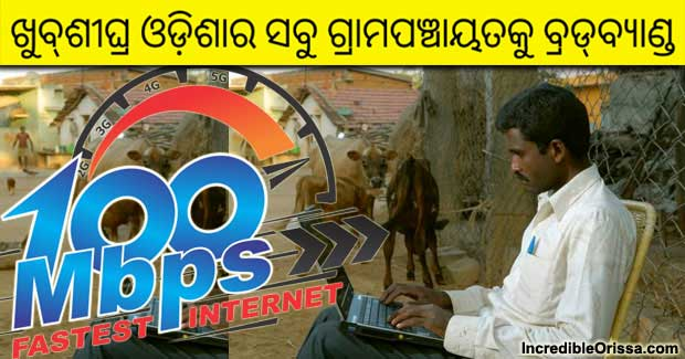 Odisha Broadband connectivity
