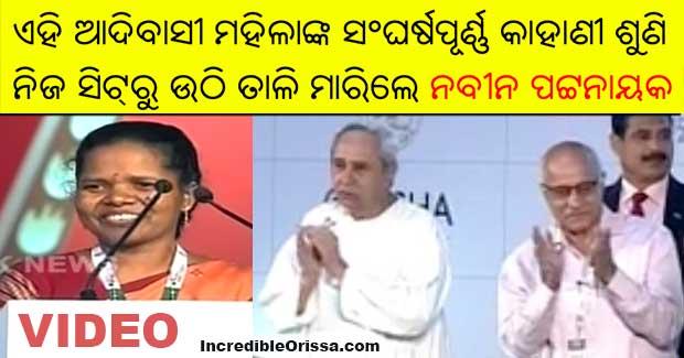 Odisha CM standing ovation