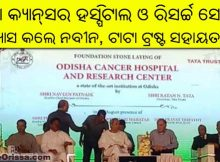 Odisha Cancer Hospital and Research Centre