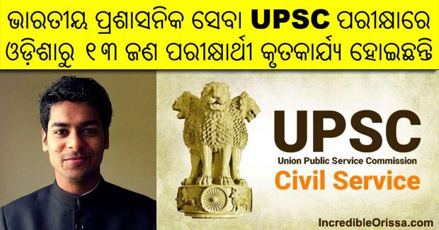 Odisha students cracked Civil Services Examination