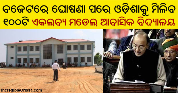Odisha Eklayva Model Residential Schools