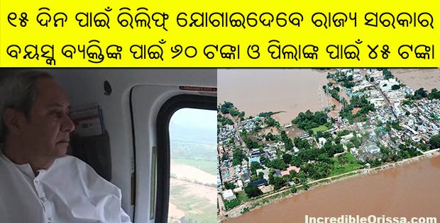odisha flood relief