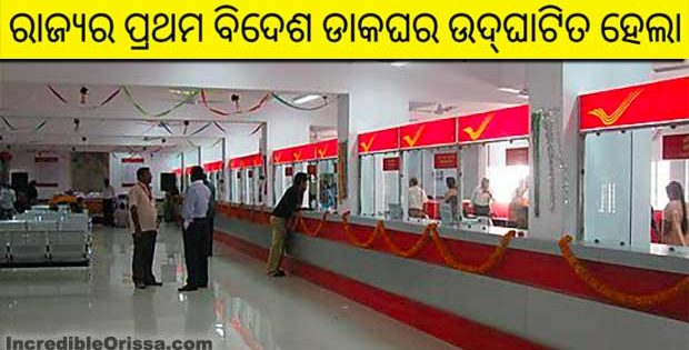 Odisha Foreign Post Office Bhubaneswar
