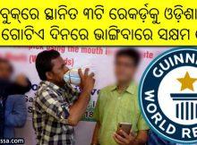 Odisha Guinness World Records