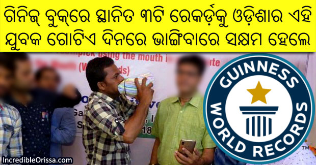 Odisha Guinness World Records