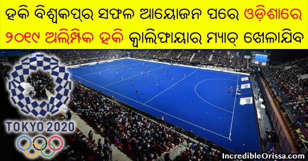 Odisha Hockey Olympic qualifiers