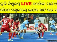 Odisha Hockey World Cup 2018