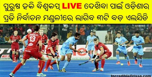 Odisha Hockey World Cup 2018