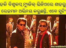 Odisha Hockey World Cup video