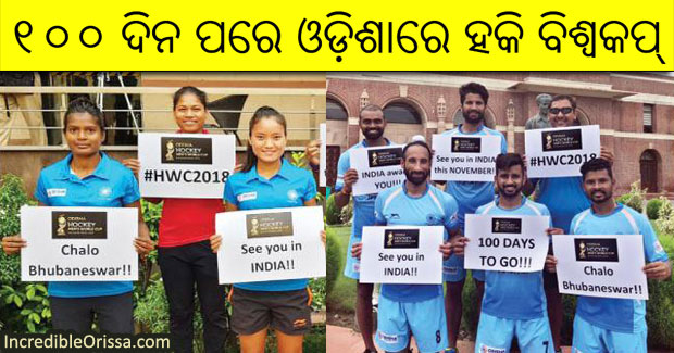 Odisha Hockey World Cup