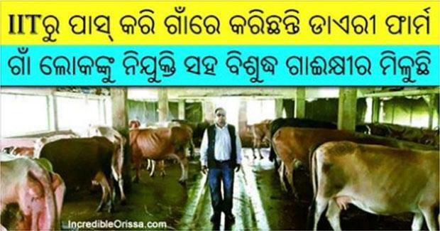 Odisha IIT dairy farm