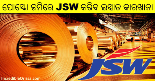 Odisha JSW steel plant