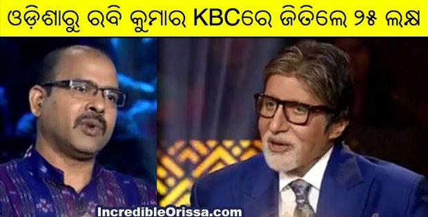 Odisha Kaun Banega Crorepati