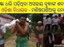 Odisha MLA sets example
