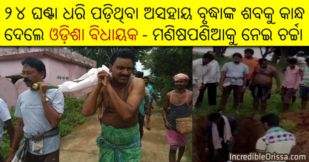 Odisha MLA sets example