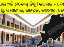 Odisha model degree colleges