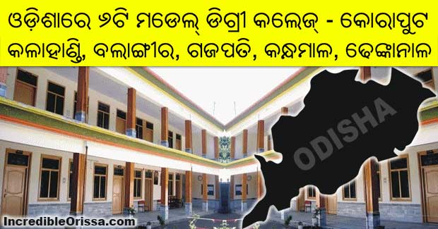 Odisha model degree colleges